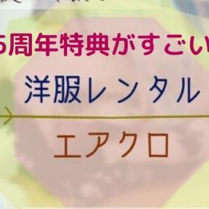 エアークローゼットの超お得キャンペーン(クーポンコードあり)【期間限定】