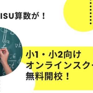 RISU小学生オンラインスクール開講!しかも無料!