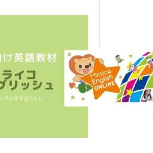 幼児向け英語教材ミライコイングリッシュの無料サンプル動画と無料コンテンツがすごい!