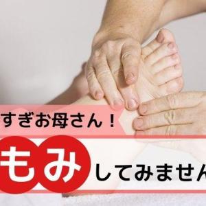台湾式官足法の足もみは効果ある?「笑けるほど痛い足もみ」オンライングループに参加しました