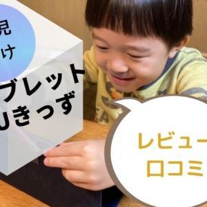 【動画あり】RISUきっずを年少が体験!やってみての率直な感想【PR】