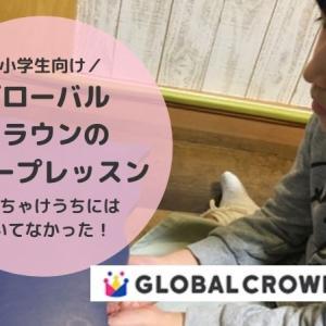 【辛口レビュー】グローバルクラウンのグループレッスンが子供に合わなかった理由