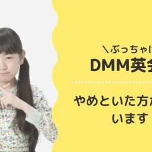 【口コミ・評判】DMM英会話を子供におすすめしない理由【がっかり】