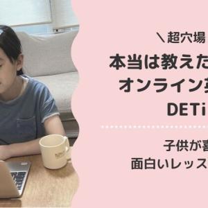 オンライン英会話が子供が楽しいから伸びる!楽しいレッスンが魅力のDETiのご紹介