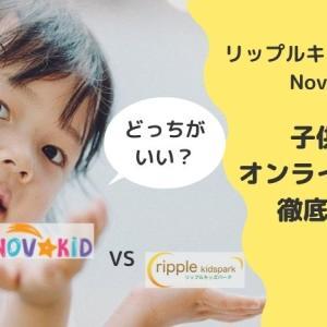 リップルキッズパークとNovakidの比較!初心者に最適な子供専門オンライン英会話