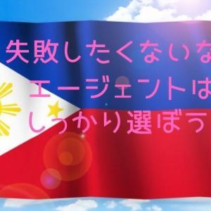 フィリピン親子留学ははじめの一歩が大事!絶対失敗しないための留学エージェント「School With(スクールウィズ)」のご紹介