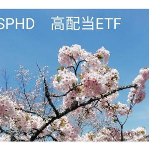 【SPHD】コロナ騒動で急落した高配当ETF