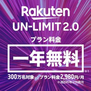 Rakuten UN-LIMITを契約してみた。【楽天モバイル】