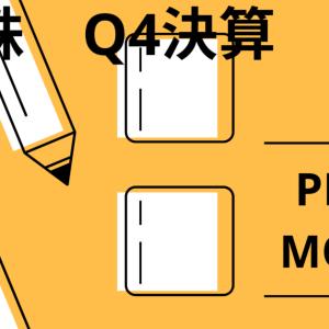 【PM】フィリップモリス株【Q4決算まとめ】