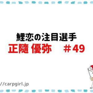 カープの正隨 優弥(しょうずい )選手は誠也の後継者になれるか?