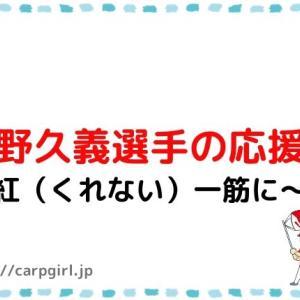 カープ長野久義選手の応援歌(#5)歌詞が変更になりました