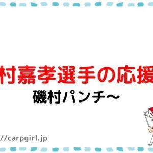 カープ磯村嘉孝の応援歌(#40)今年もいいところで打ってねー