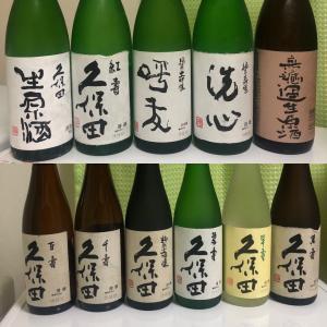 朝日酒造 久保田 飲み比べ