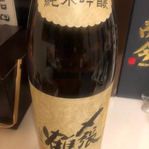 最近飲んだ日本酒