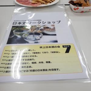2019.8.11日本酒ワークショップ実施報告