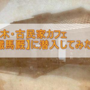 厚木・古民家カフェ【鐵馬厩】(てつまや)にで食べる雪氷が絶品!