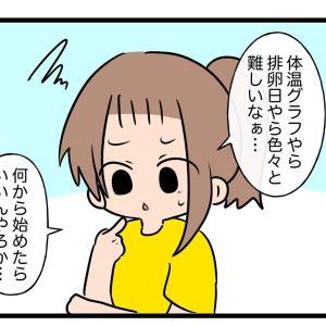 妊活にオススメのアプリ!