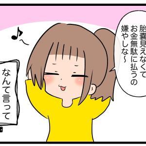 【妊活日記⑧】みんなは真似しちゃ駄目だぜ?(ラヴィ!)