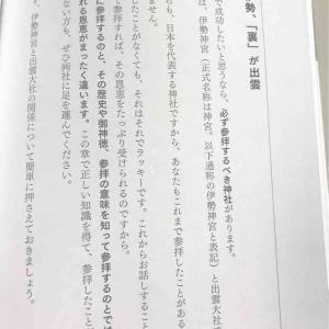 なんと!!日本の神様の本の122ページに最強の・・・