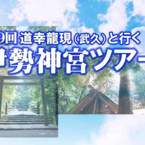 2020年伊勢神宮ツアーのお申込みが始まっております!