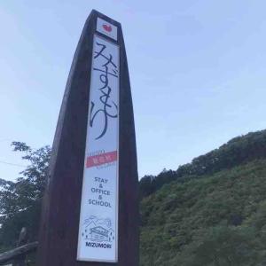 新庄村「みずもり」オープン!!
