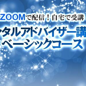 メンタルアドバイザー講座ベーシック<ZOOM>