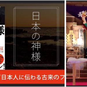 日本の神様~静流 神舞~講演&舞踏