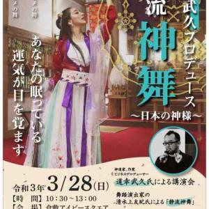 今週末は岡山で講演&神舞!