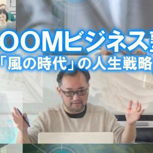 ZOOMビジネス塾〜風の時代の人生戦略〜