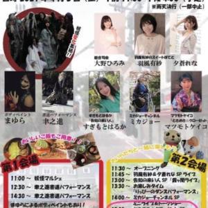 【川越イベント告知】明日はハレの日着物Showに出演☆川越に行きまショー!