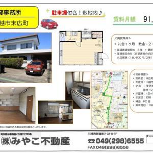 【居抜き物件】川越市内1F貸事務所!駐車場付き物件のご紹介