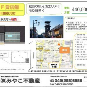 【貸店舗】小江戸川越観光地!エリアのとっておき貸店舗情報♪
