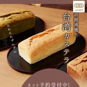 【川越グルメ情報】菓子工房Hiro ほんわほんわの台湾カステラがお気に入り♪