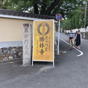 [京都府] 東福寺塔頭の一つ 勝林寺