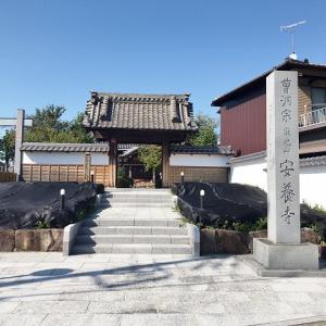 [岐阜県] 多治見市白山町に鎮座  安養寺