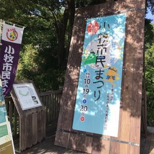 [愛知県] 小牧市民まつりと小牧山城(小牧市歴史館)