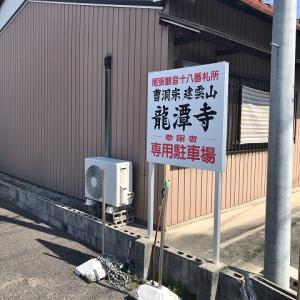 [愛知県] 岩倉市に鎮座する観音霊場 龍潭寺
