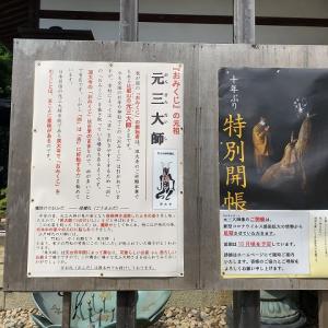 [東京都] 深い緑と湧水豊かな東京屈指の古刹 深大寺②