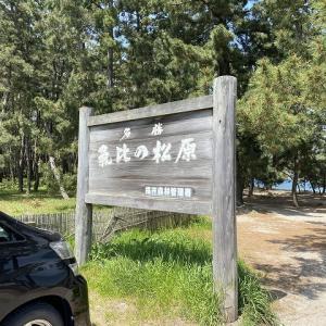 [福井県] 名勝 気比の松原と永建寺