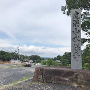 [岐阜県] 多治見市にある国の名勝・国宝 虎渓山永保寺