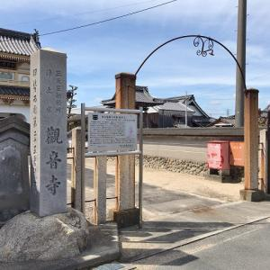 [三重県] 四日市市六呂見にある勅願院観音寺