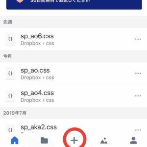 ライブドアブログ(スマホ)でCSSを使う方法