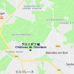 グロスボワ城(フランス)