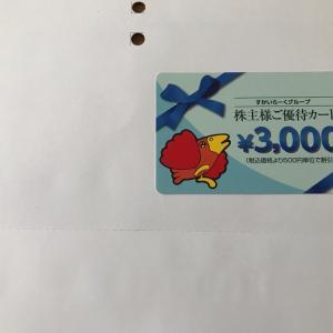 すかいらーくから株主優待カード 3000円分が届きました♪
