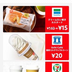メルペイのクーポンでクリームたい焼きカスタードが15円で買えます。