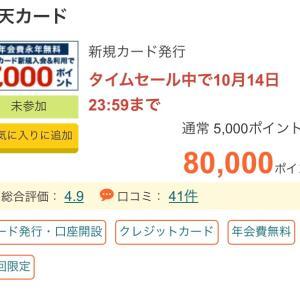 楽天カード を作って15000円もらえます!
