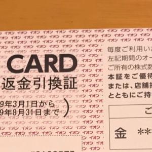 イオン・オーナーズカードの株主優待返金引換証が届きました。【10月15日】
