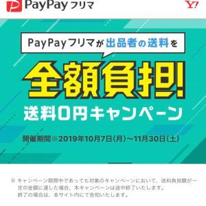 PayPayフリマの出品が送料無料になるので、出品してみた。