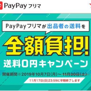 PayPayフリマの出品送料無料期間の話