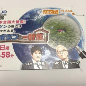 朝日放送から株主優待のQUOカードが届きました。
